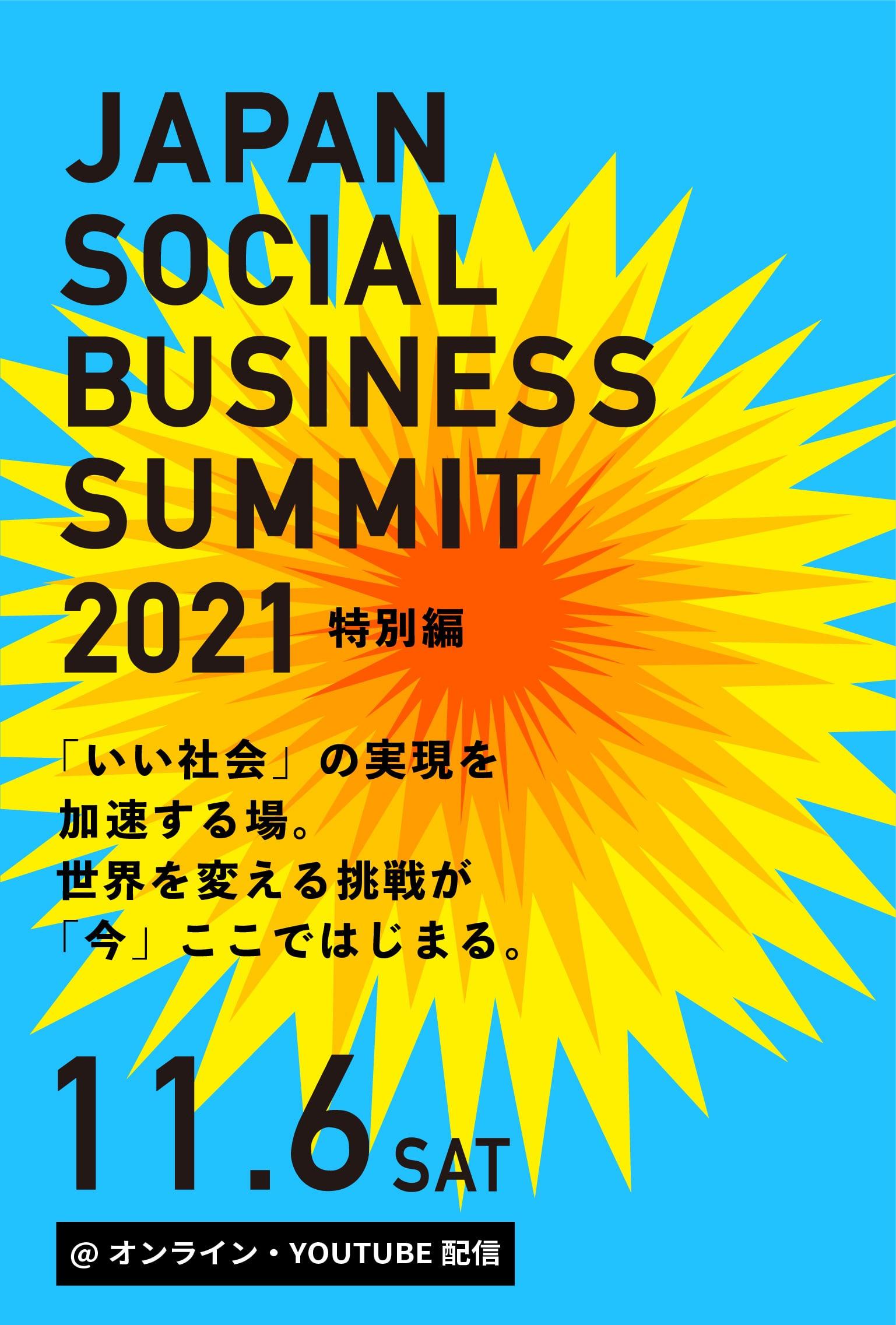 JAPAN SOCIAL BUSINESS FES 2020 日本を代表する社会起業家が集結!ここから、未来が動き出す。