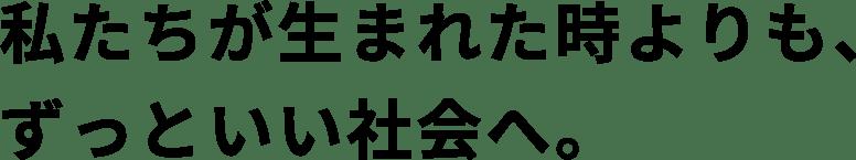 みんなが幸せな社会をつくる「哲学」と「実践」〜Cool Japan から Warm Japanへ〜