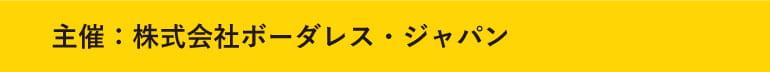 主催ボーダレスジャパン