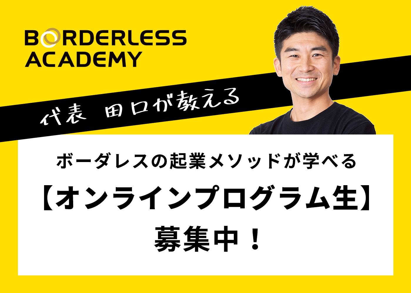 バナー:ボーダレスアカデミー ボーダレスの企業メソッドが学べるオンラインプログラム新設!