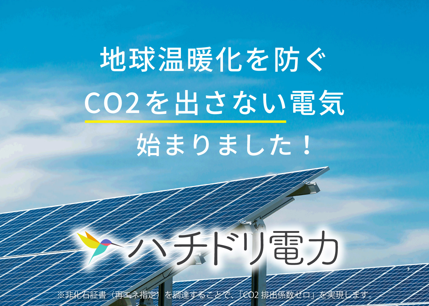 バナー:ハチドリ電力 地球温暖化を防ぐCO2を出さない電気始まりました!