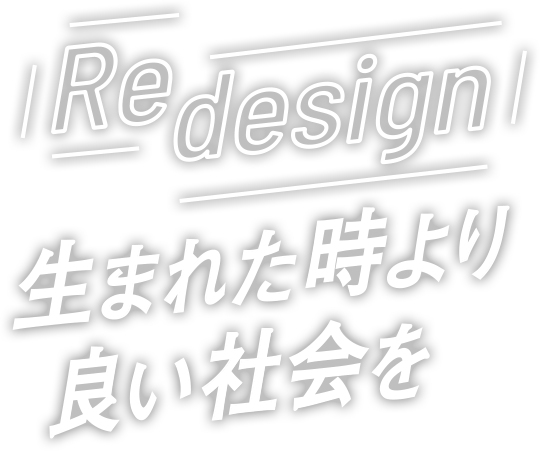 Redesign 生まれた時より良い社会を