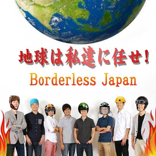 ボーダレス・ジャパンの社会起業家たち