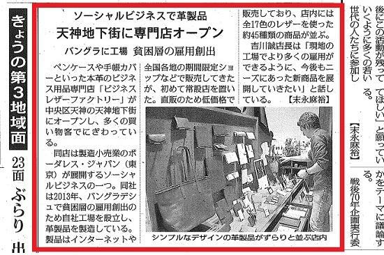 ビジネスレザーファクトリー福岡天神店オープン毎日新聞掲載記事