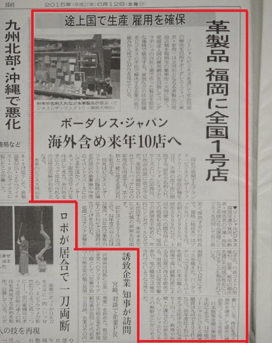 日経新聞ビジネスレザーファクトリー天神地下街初出店