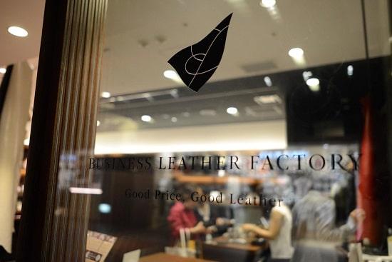革製品ブランドのビジネスレザーファクトリー