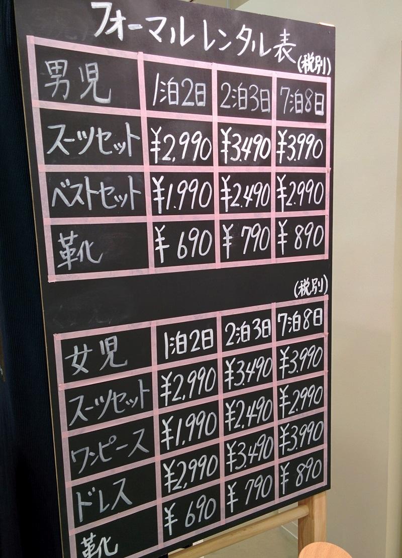 POST&POST子供服フォーマルレンタル価格表
