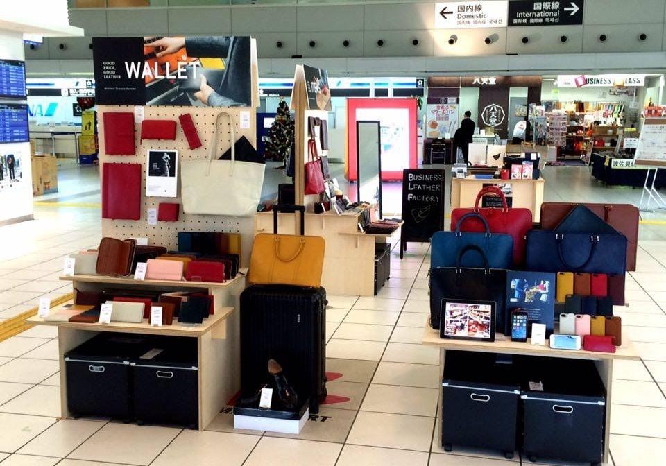 ビジネスレザーファクトリー広島空港店