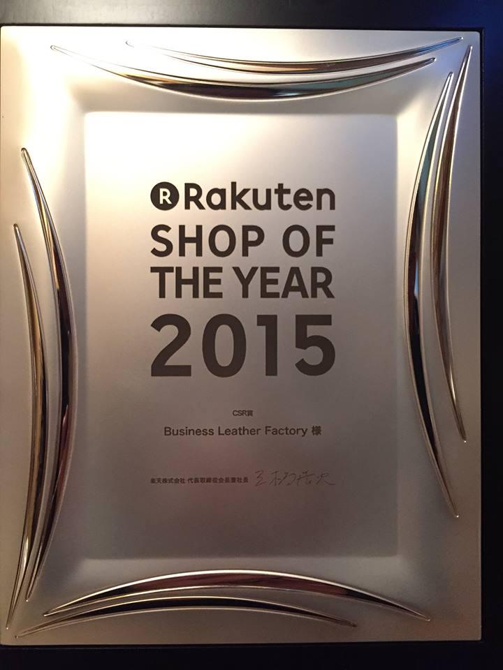 ビジネスレザーファクトリーショップオブザイヤーCSR賞