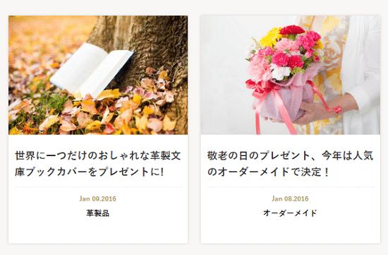 JOGGOPRESSサイトイメージTOPICS
