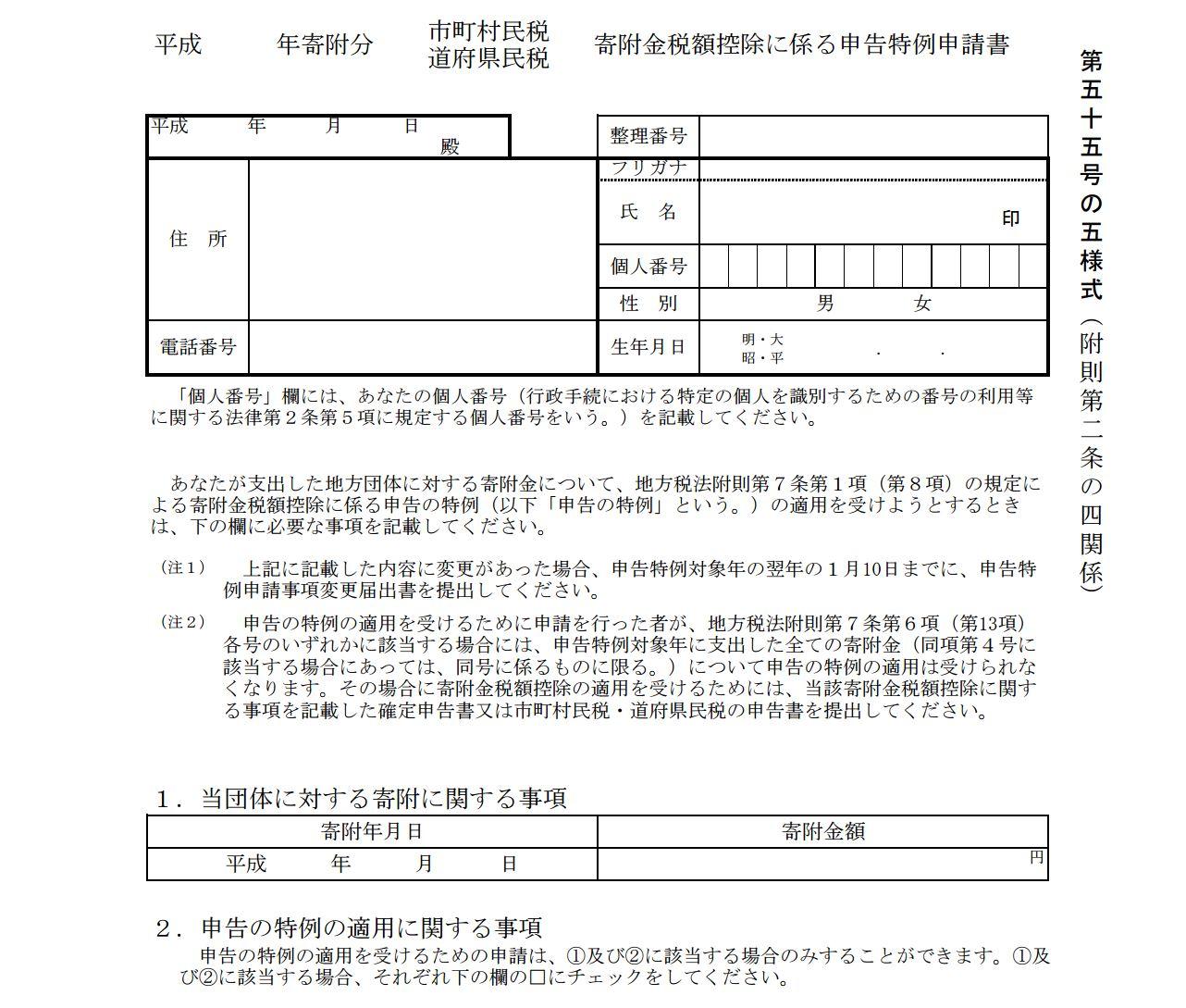 ふるさと納税ワンストップ申請書