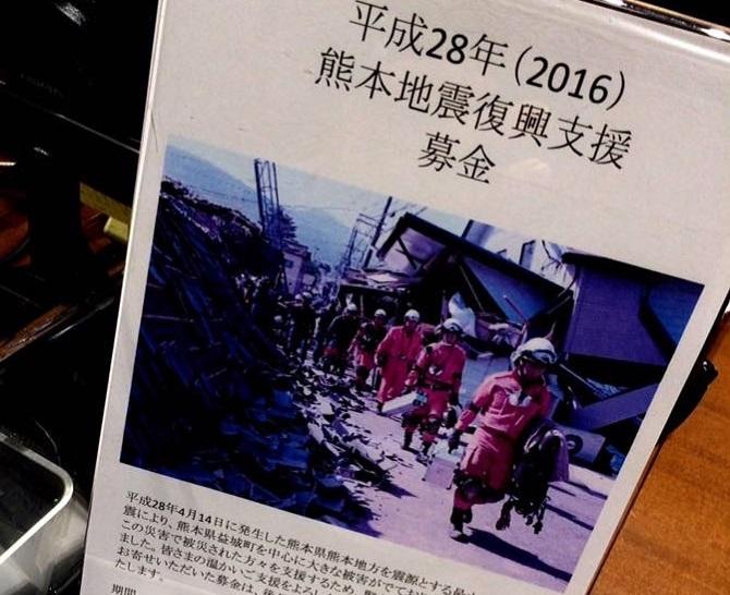 熊本地震募金箱