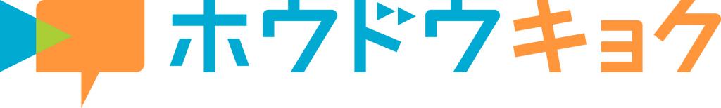 logo_houdoukyoku-96108906a424ffbdd374a2277ba20acd8803def962a03393347431e8620ed0a9-1