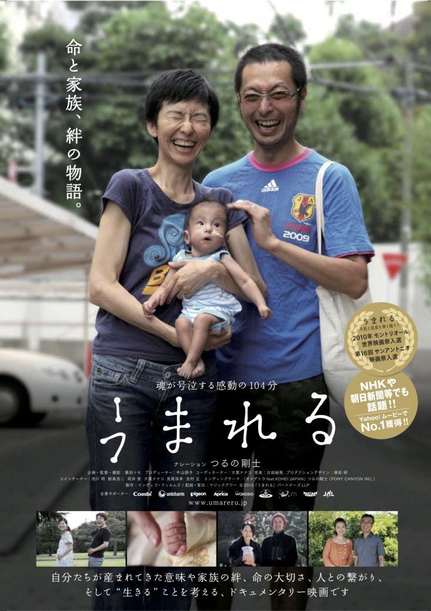 映画『うまれる』上映会