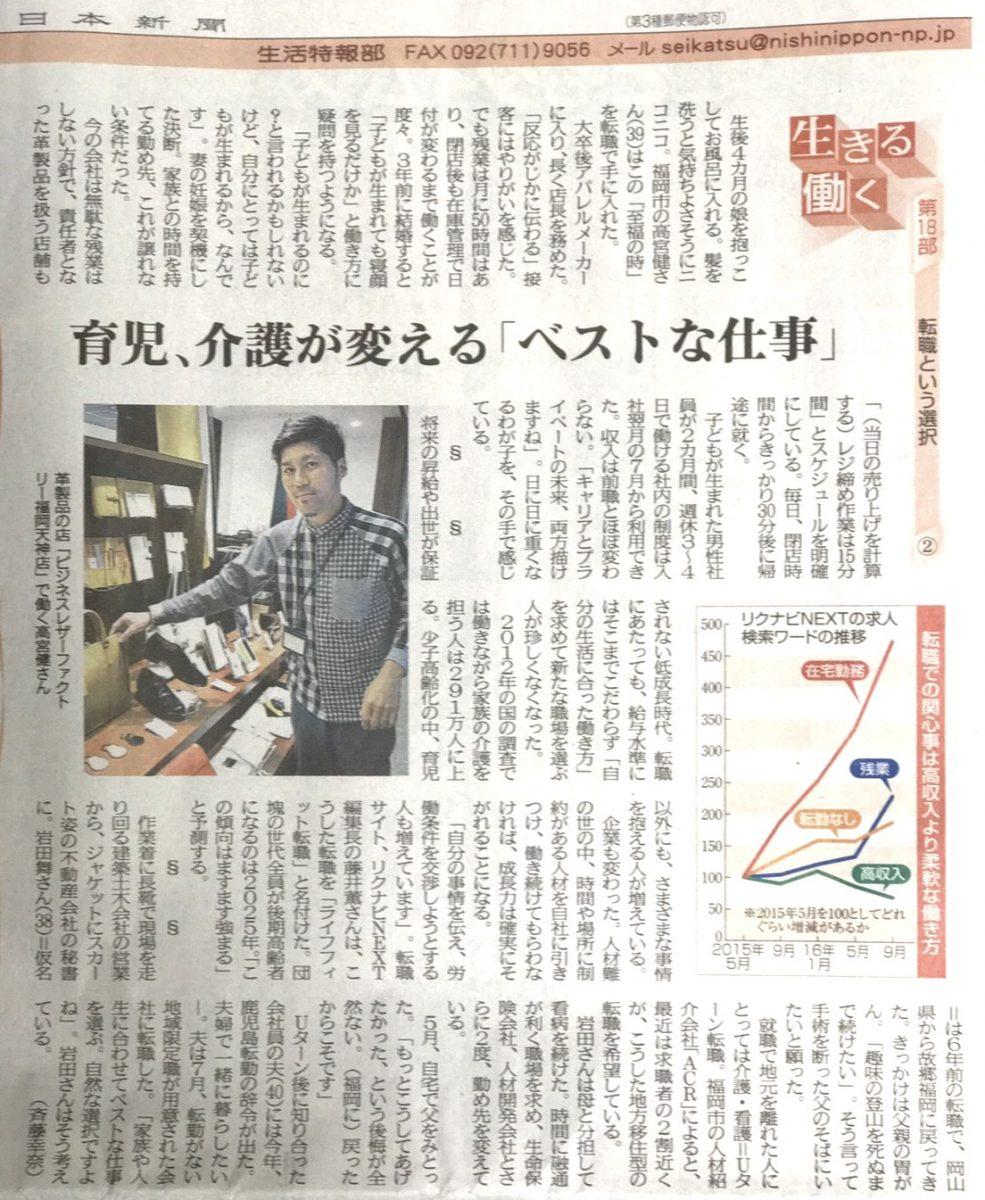 西日本新聞-パパ育児特休