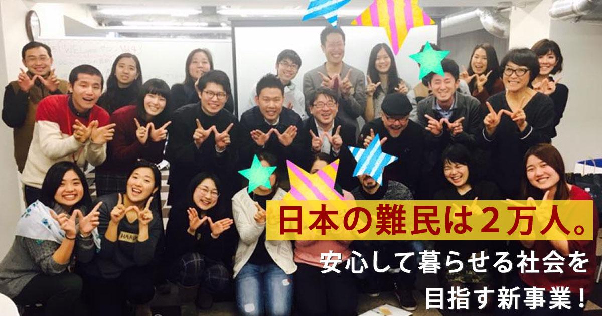 日本の難民は2万人。安心して暮らせる社会を目指す新事業!