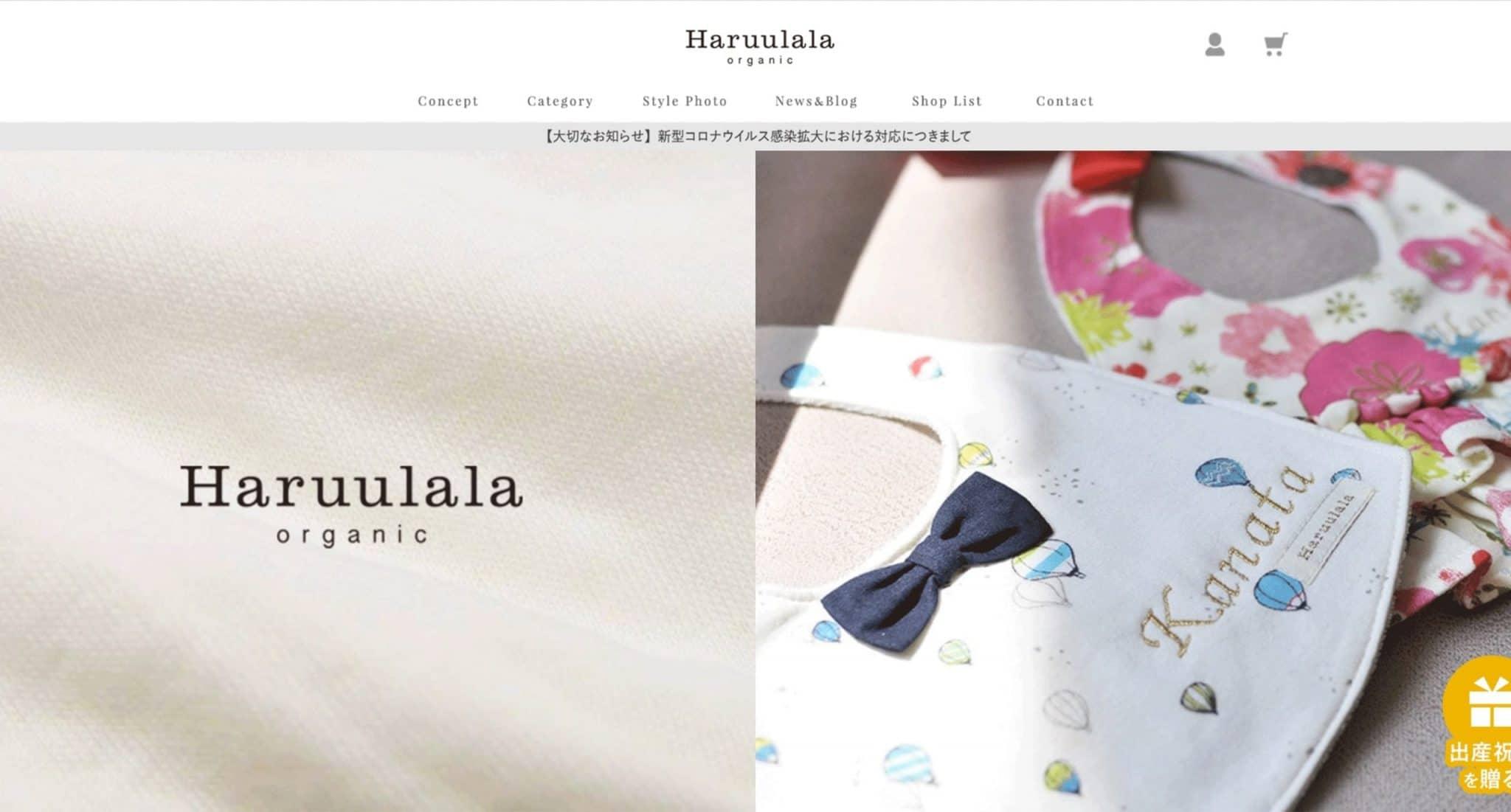 出産祝い:名入れができるオーガニックベビー服ブランド「Haruulala」