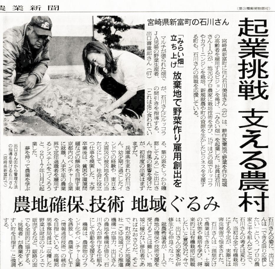 農業新聞-みらい畑