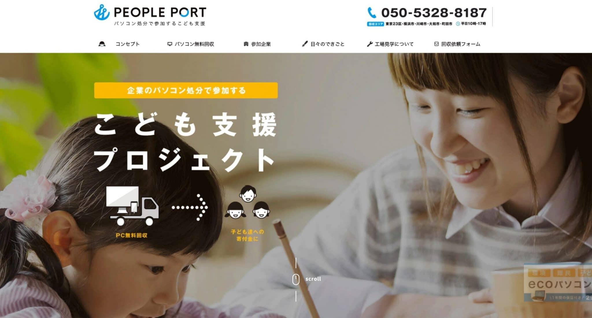 企業のパソコン処分で参加する子どもの教育支援「ピープルポート」