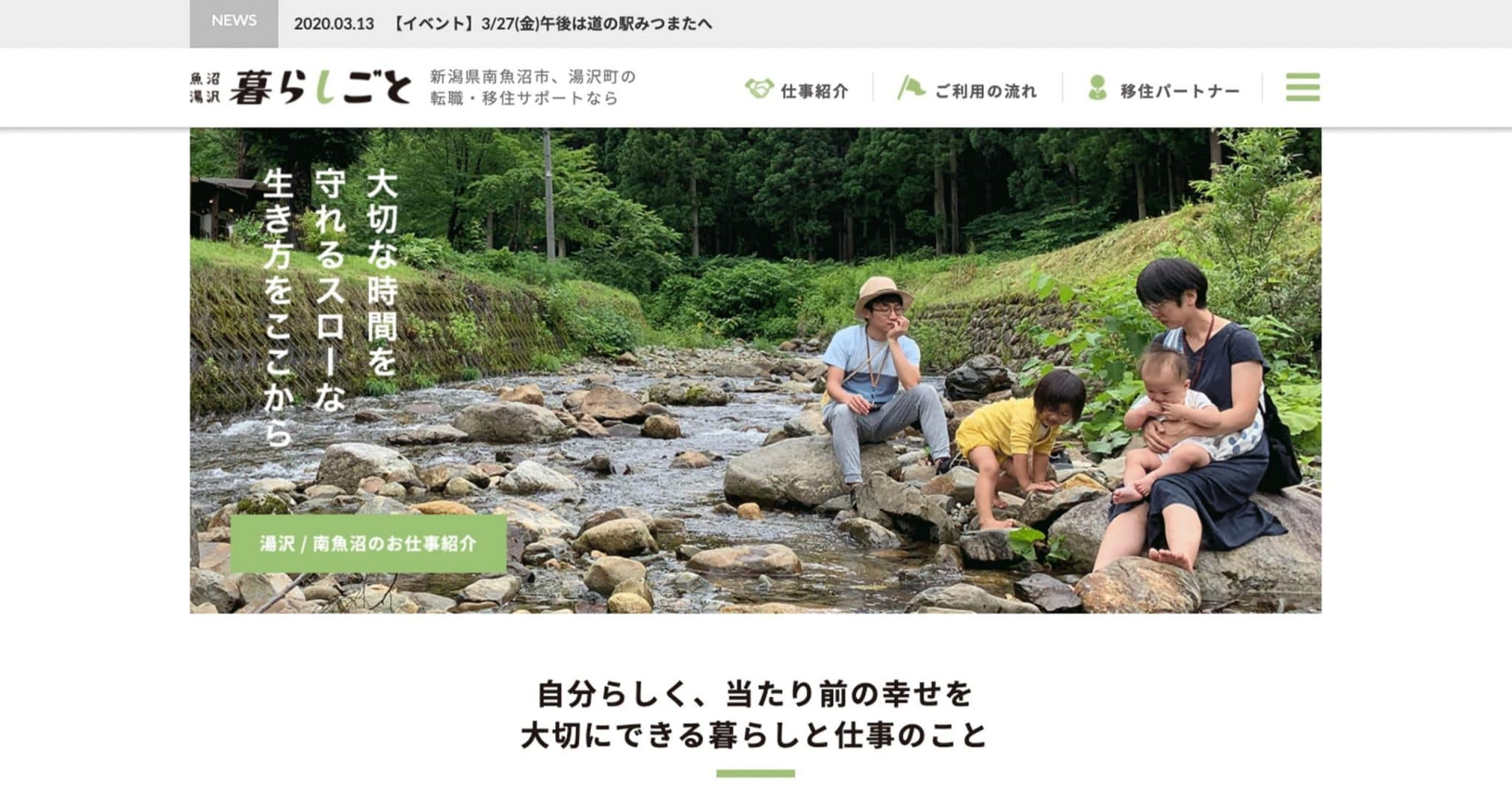 新潟県南魚沼市、湯沢町の転職・移住サポートなら暮らしごと