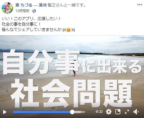 シェア ニュース ジャパン