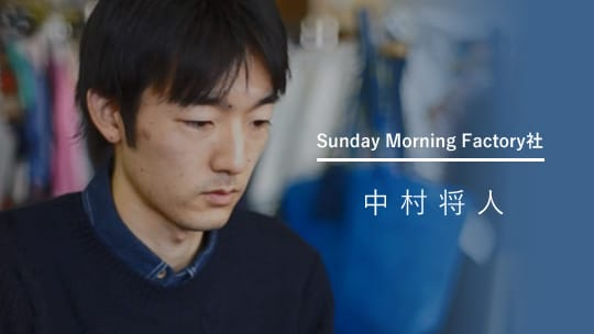 Sunday Morning Factory社 中村将人