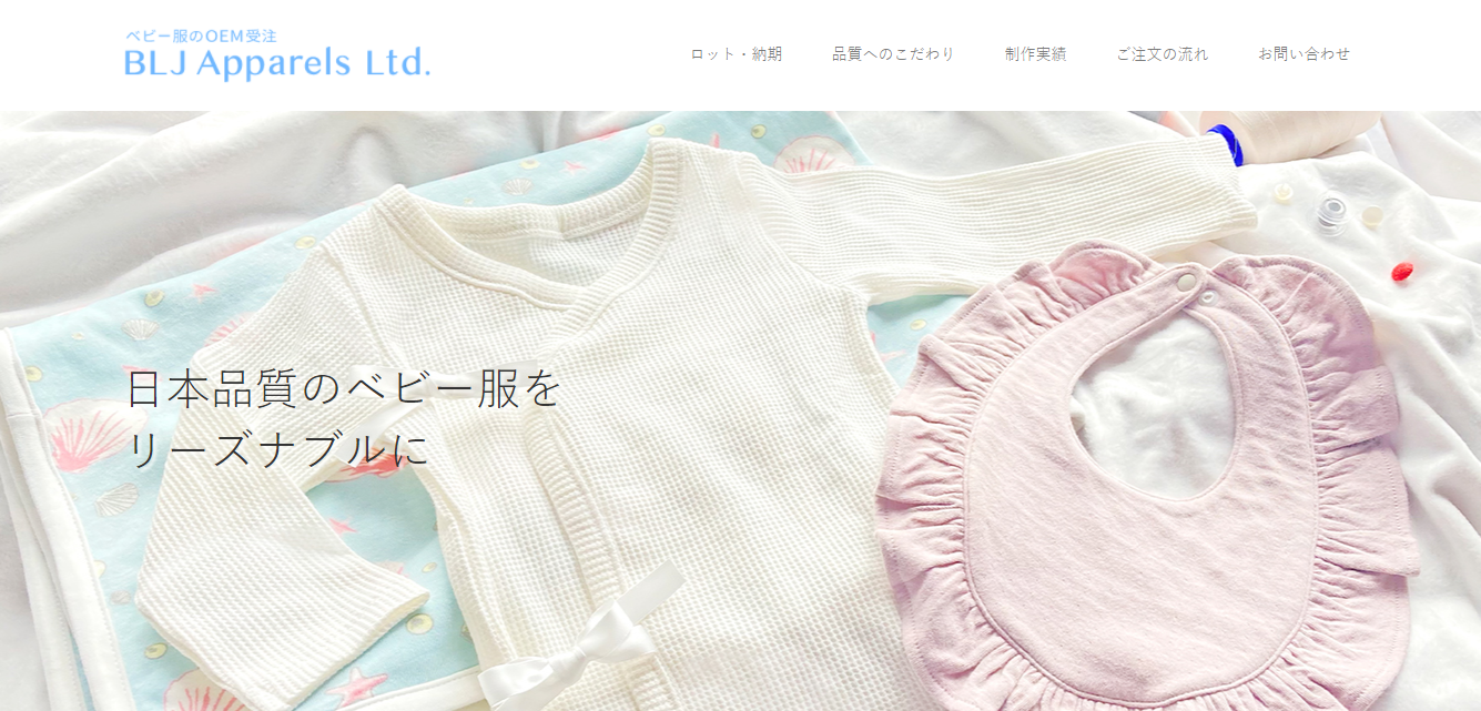 ベビー服のOEM受注 BLJ Apparel Ltd.