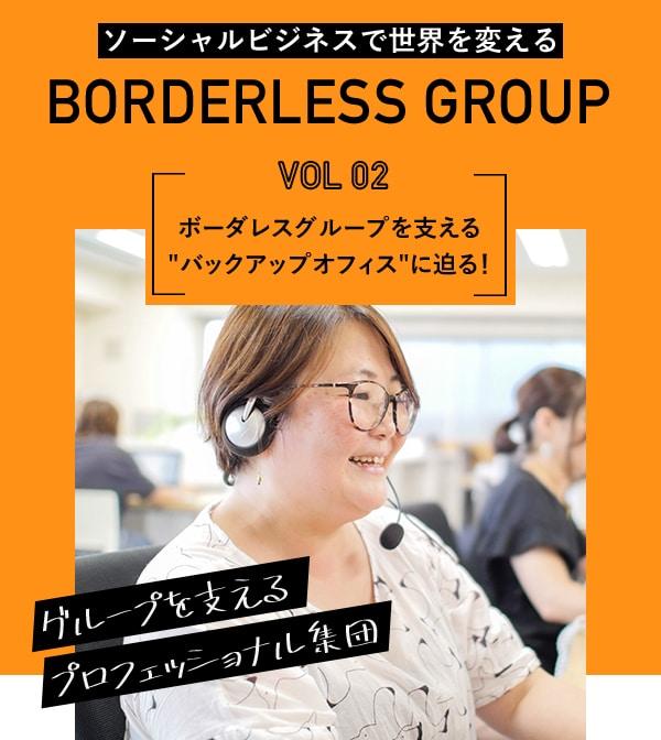 """ソーシャルビジネスで世界を変える BORDERLESS GROUP VOL02ボーダレスグループを支える!""""バックアップオフィス""""に迫る!"""
