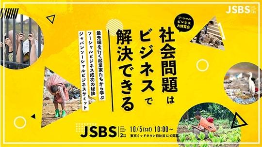 第2回ジャパンソーシャルビジネスサミット(JSBS)