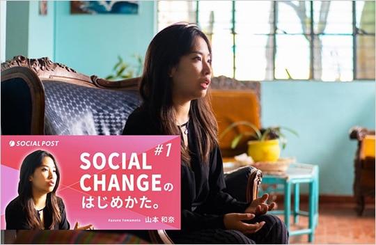 SOCIAL CHANGEのはじめかた。