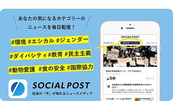 社会問題をなんとかしたい―行動の『きっかけ』を作り出すアプリに