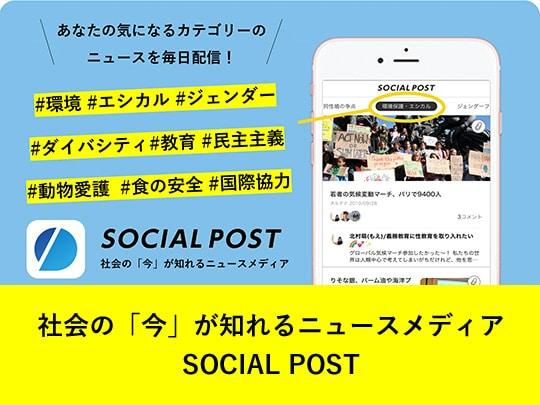 社会の「今」が知れるニュースメディア SOCIAL POST