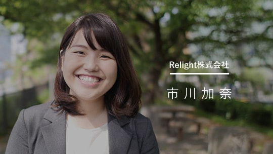 Relight株式会社 市川加奈