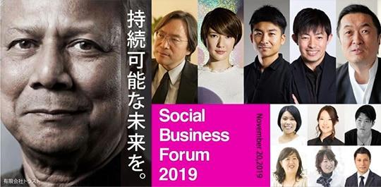 ソーシャル・ビジネス・フォーラム2019