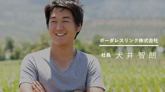 ボーダレスリンク株式会社 社長 犬井 智朗
