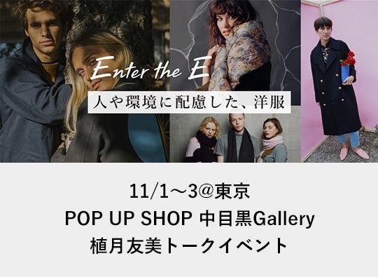11/1〜3@東京 POP UP SHOP 中目黒Gallery 植月友美トークイベント