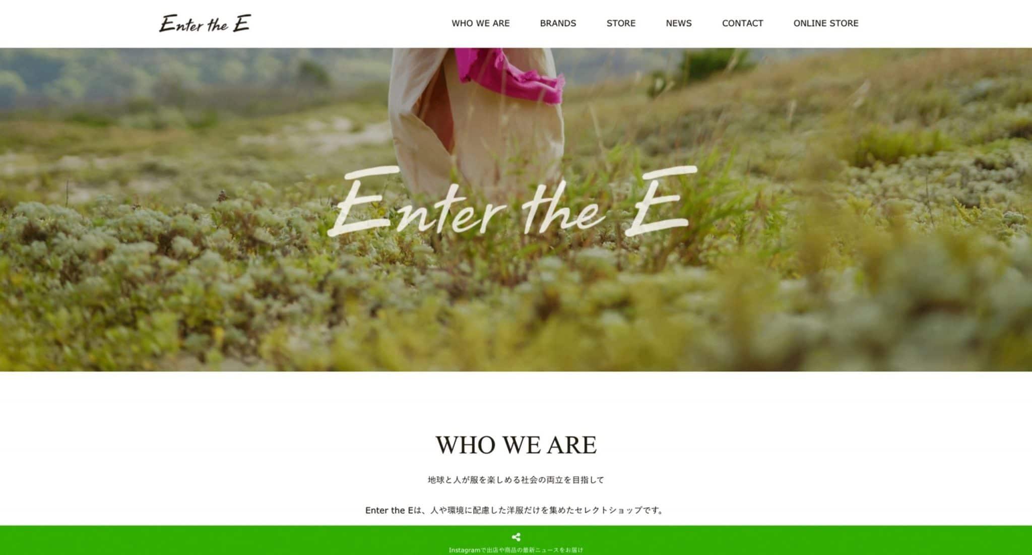 人や環境に配慮した洋服だけを集めたセレクトショップ「Enter the E」