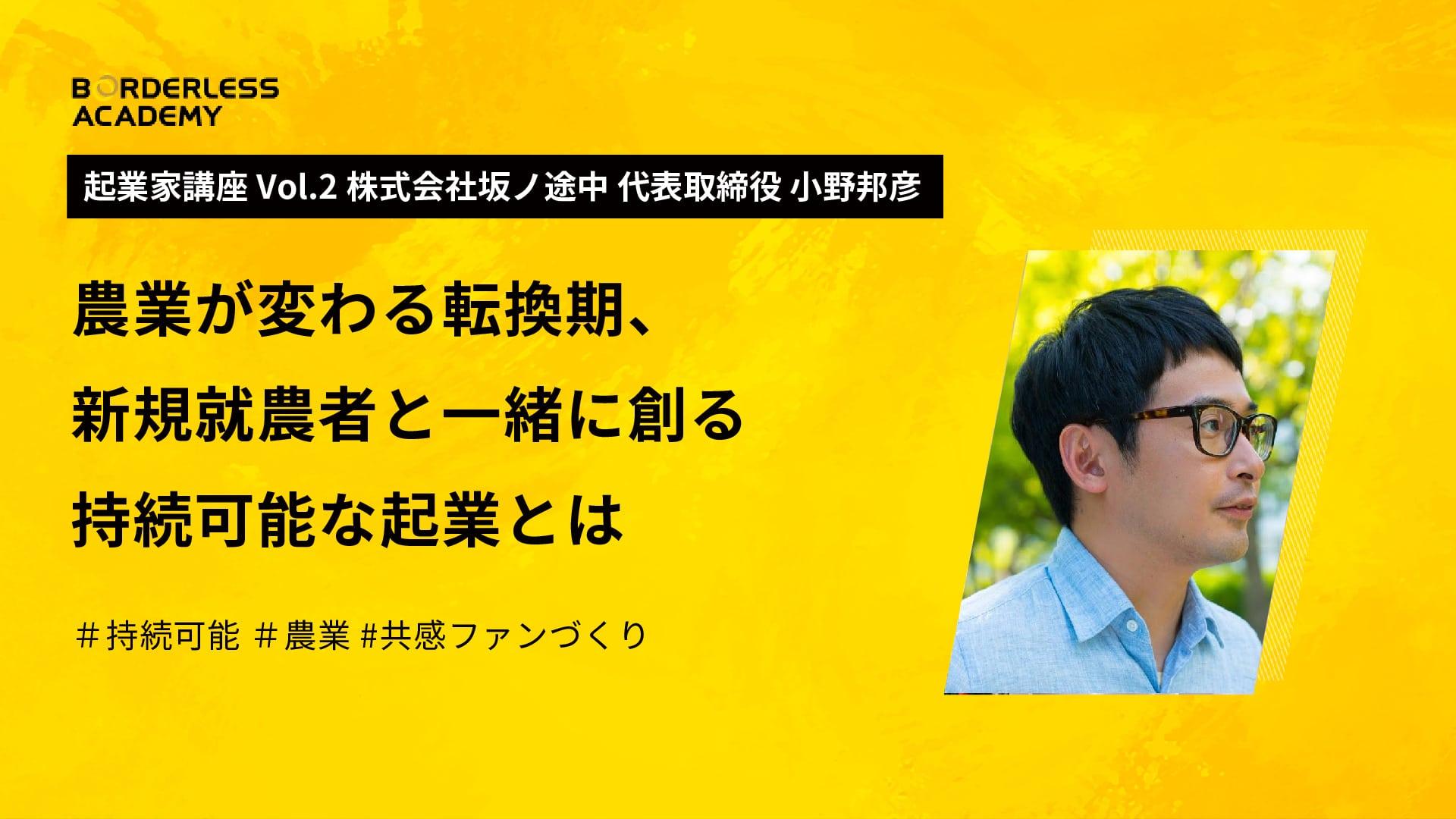 株式会社坂ノ途中 代表取締役 小野和彦