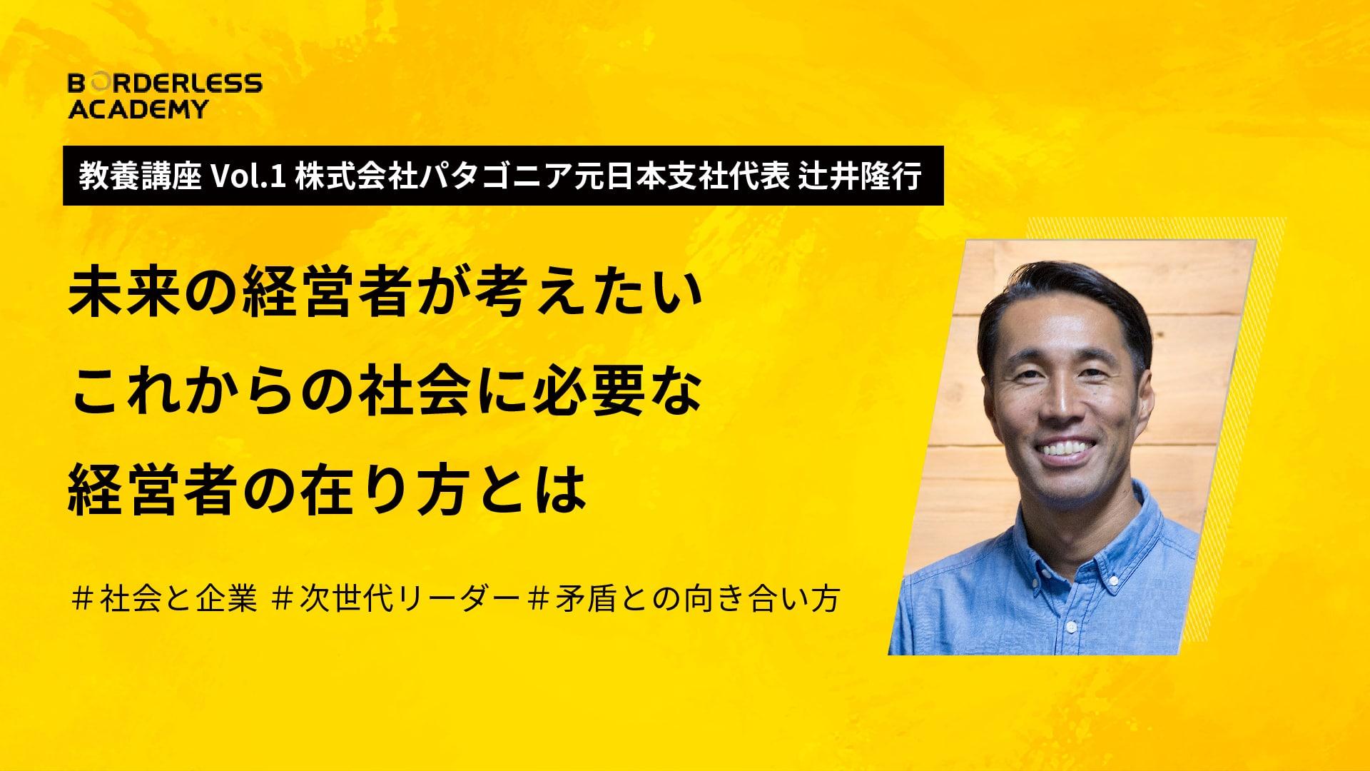 株式会社パタゴニア 元日本支社代表 辻井隆行