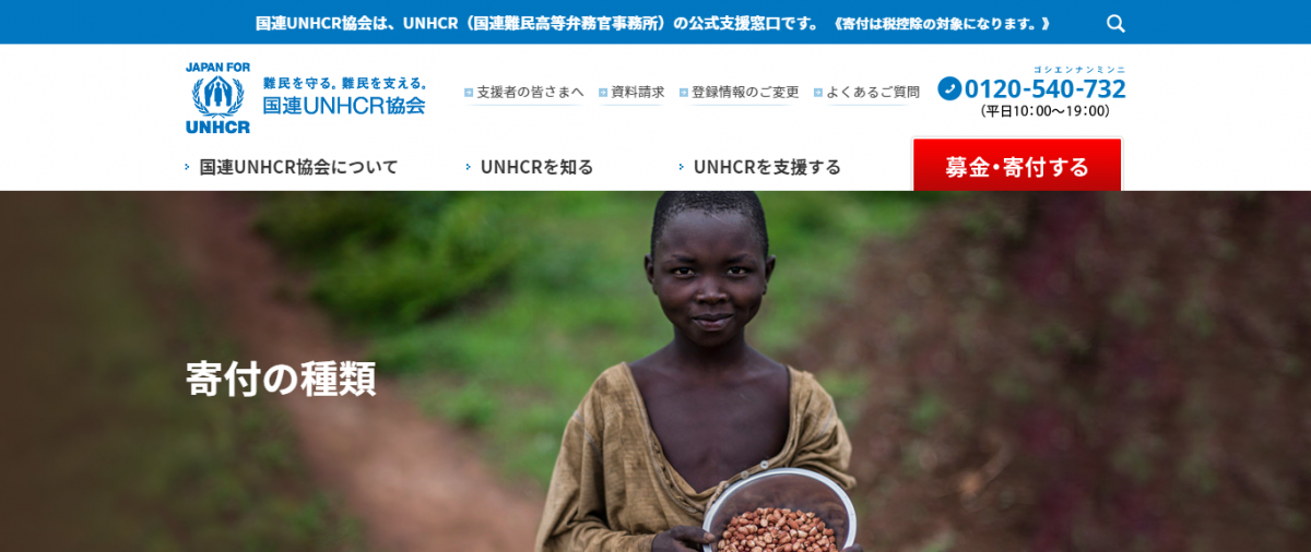 unhcr donate