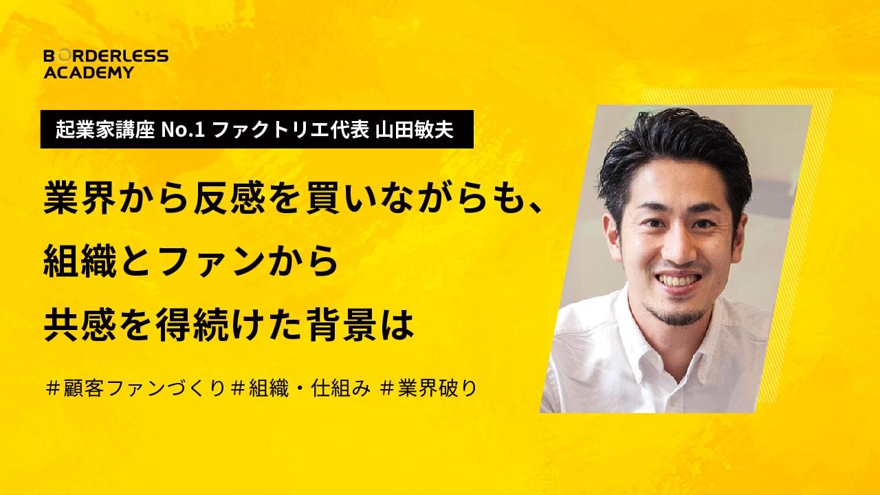 ファクトリエ 代表 山田 敏夫