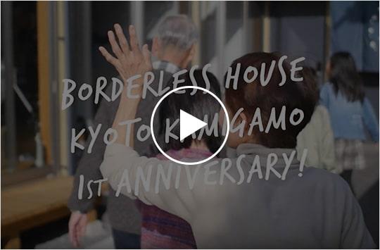 ボーダレスハウス京都上賀茂 1周年記念パーティ
