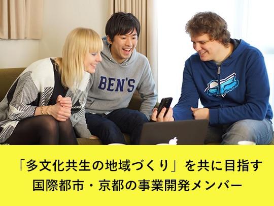 「多文化共生の地域づくり」を共に目指す 国際都市・京都の事業開発メンバー
