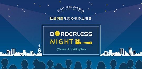 BORDERLESS NIGHT-社会問題を知る夜の上映会-