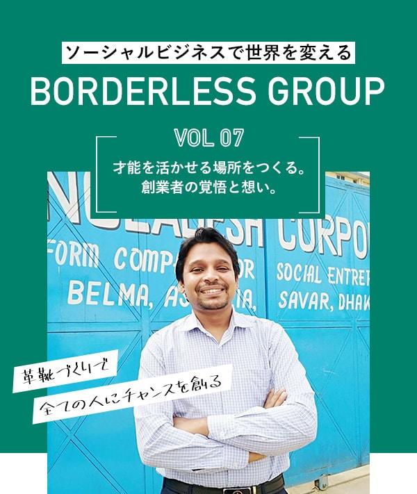 ソーシャルビジネスで世界を変える BORDERLESS GROUP Vol.07 バングラデシュで聴覚・発話障害をもつ人だけを採用する、革靴事業創業者の覚悟と想い。