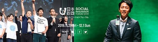 日本財団ソーシャルイノベーションフォーラム2019