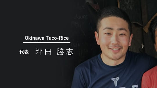 Okinawa Taco-Rice代表 坪田勝志