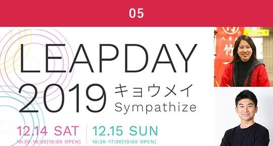 LEAPDAY2019