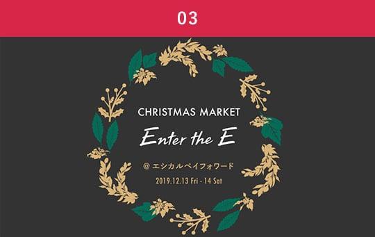 クリスマスマーケット@エシカルペイフォーワード