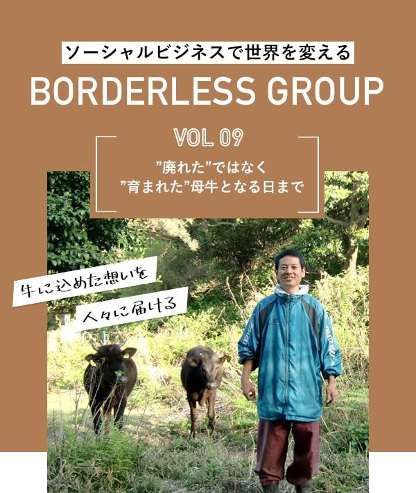 ソーシャルビジネスで世界を変える BORDERLESS GROUP Vol.09 牧畜業界の常識を覆す自然放牧で「廃用牛」という概念をなくす!母牛に込めた愛情と想い。